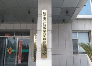 山西阳泉农产品检测中心选用我司红外测油仪