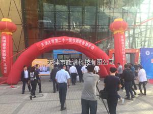"""ju111net免费影城科技参展第二十一届""""天津大学仪器设备展"""""""