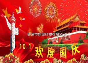 能譜科技2017國慶、中秋節放假通知