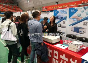"""第二十一届""""天津大学仪器设备展""""圆满落幕"""