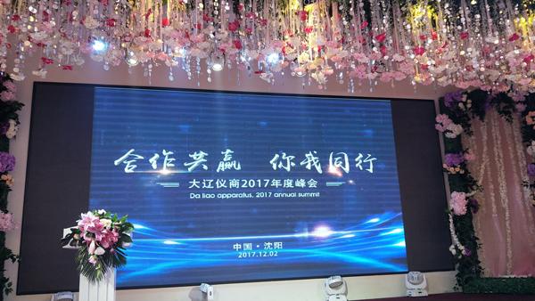 能谱科技受邀参加东北地区非常有影响力的大辽仪商2017年度峰会