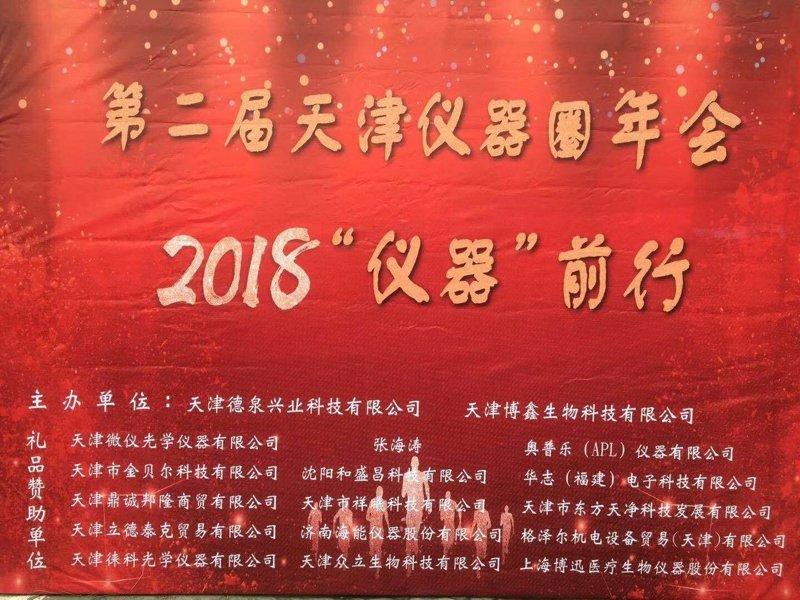 ju111net免费影城科技应邀参加天津仪商2017年度峰会