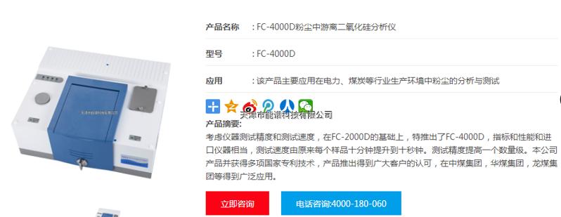 FC-4000D粉尘游离二氧化硅分析仪