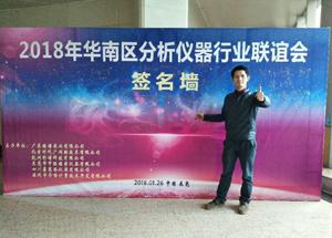天津ju111net免费影城科技应邀参加2018华南分析仪器联谊会