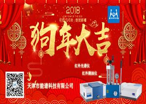 ju111net免费影城科技2018年春节放假通知