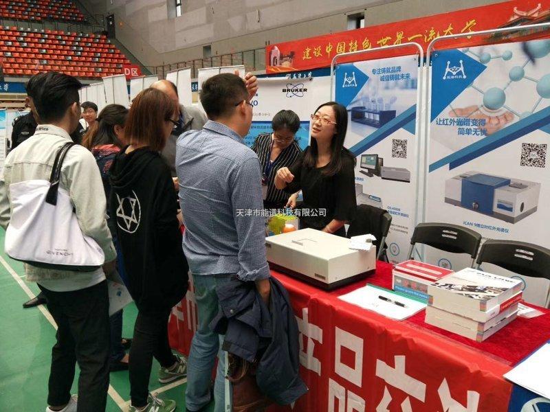 能谱科技参加天津大学仪器展