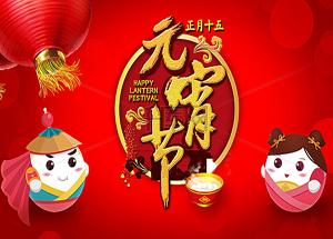 2018ju111net免费影城科技恭祝大家元宵节快乐!