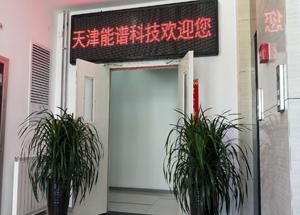 奋斗新征程-天津ju111net免费影城乔迁新址