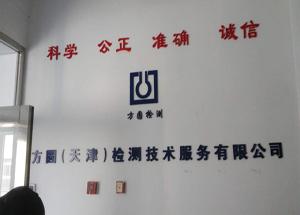 方圆(天津)技术检测服务公司