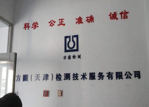 方圓(天津)技術檢測服務公司