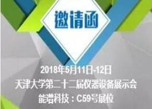 """天津ju111net免费影城科技与您相约""""天大仪器展"""""""