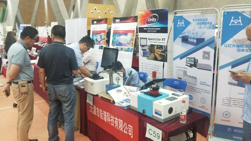 天津能谱科技参加天大仪器展