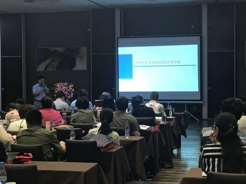 天津ju111net免费影城科技携手德国耶拿共同举办2018无机分析交流会
