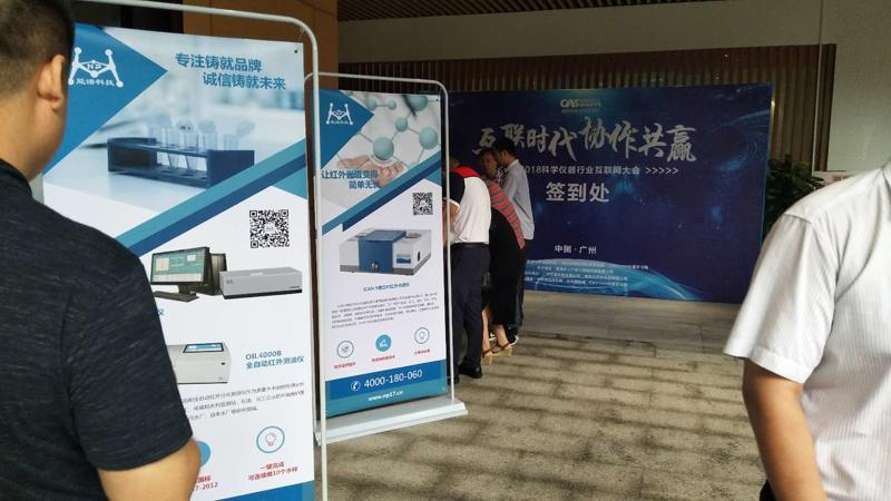 天津能谱科技应邀参加2018科学仪器(广东)互联网大会