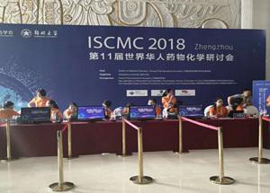 天津能谱参加第十一届世界华人药物化学研讨会