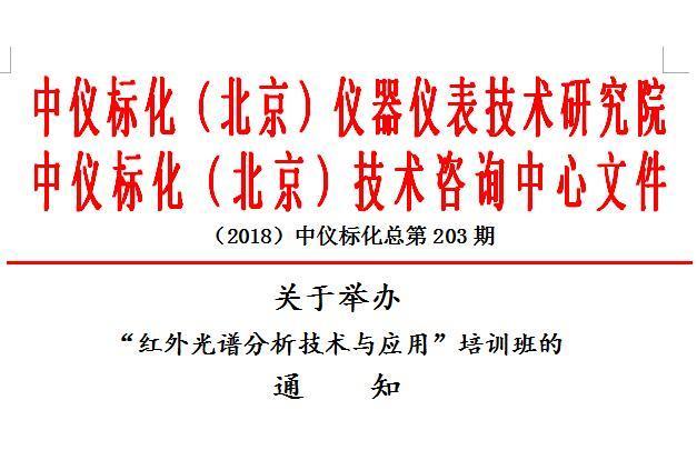 天津能谱联合中仪标化协办红外光谱分析技术与应用培训班邀请通知
