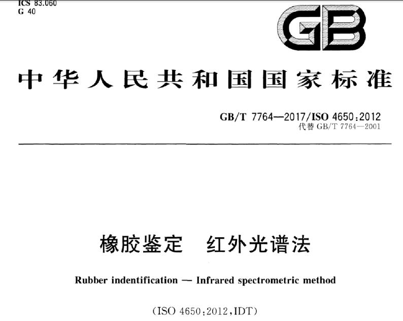 iCAN 9傅立叶红外光谱仪满足GB/T 23801-2009 中间馏分油中脂肪酸甲酯含量的测定 红外光谱法要求