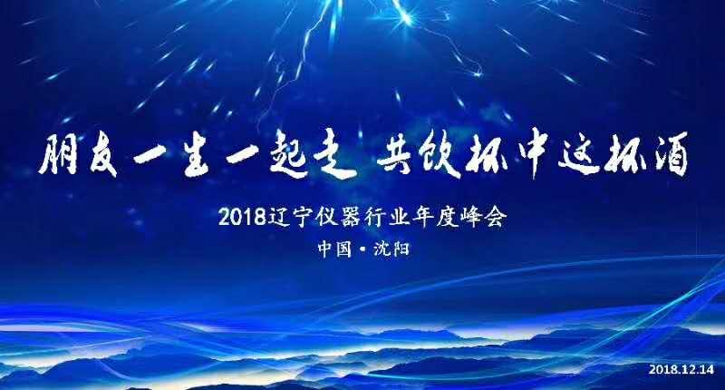 ju111net免费影城科技应邀参加2018辽宁仪器行业年度峰会