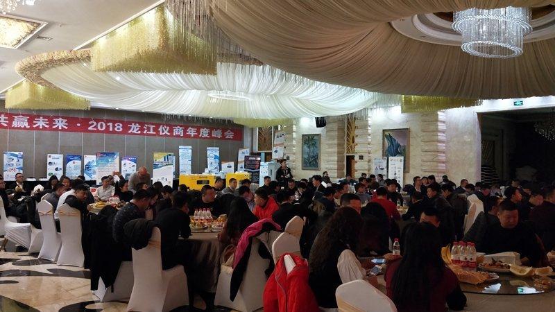 天津能谱科技参加龙江仪商2018年度峰会