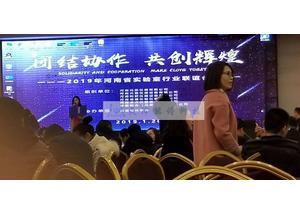 天津能谱科技精彩亮相2019河南省实验仪器行业交流联谊会