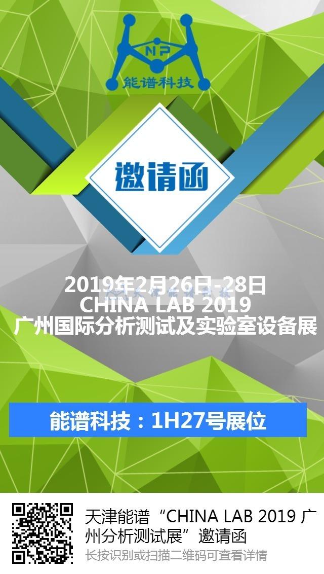 """天津能谱""""CHINA LAB 2019 广州分析测试展""""邀请函_20190122120826_0"""
