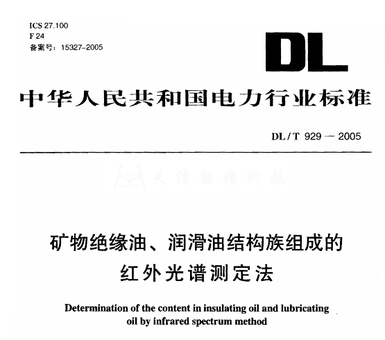 DL/T929-2005《绝缘油、润滑油结构族组成的红外光谱测定法》