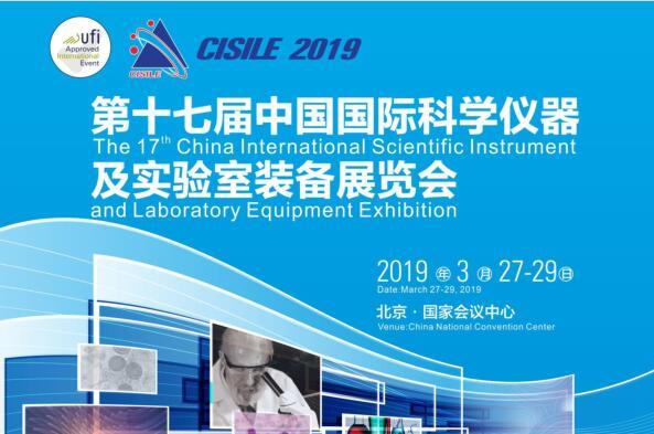天津能谱科技邀您参观第十七届CISILE2019科仪展,欢迎莅临!