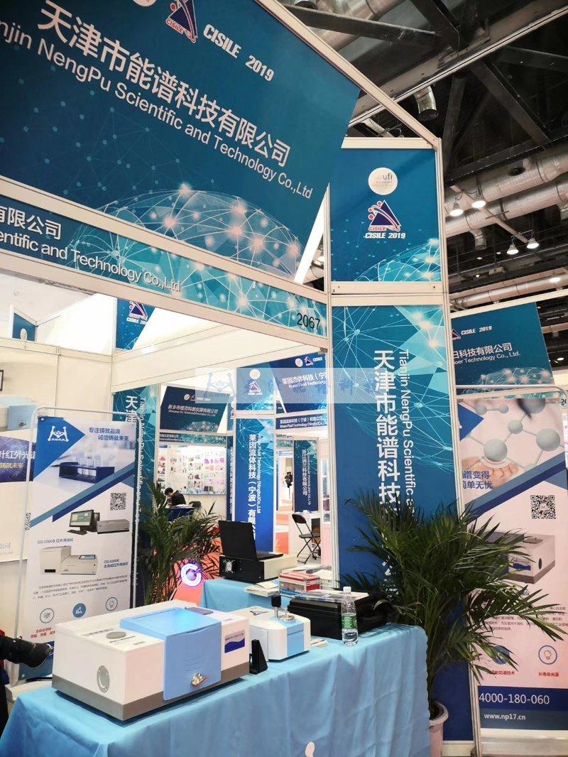 让红外光谱变得简单无忧 能谱科技闪耀北京科仪展