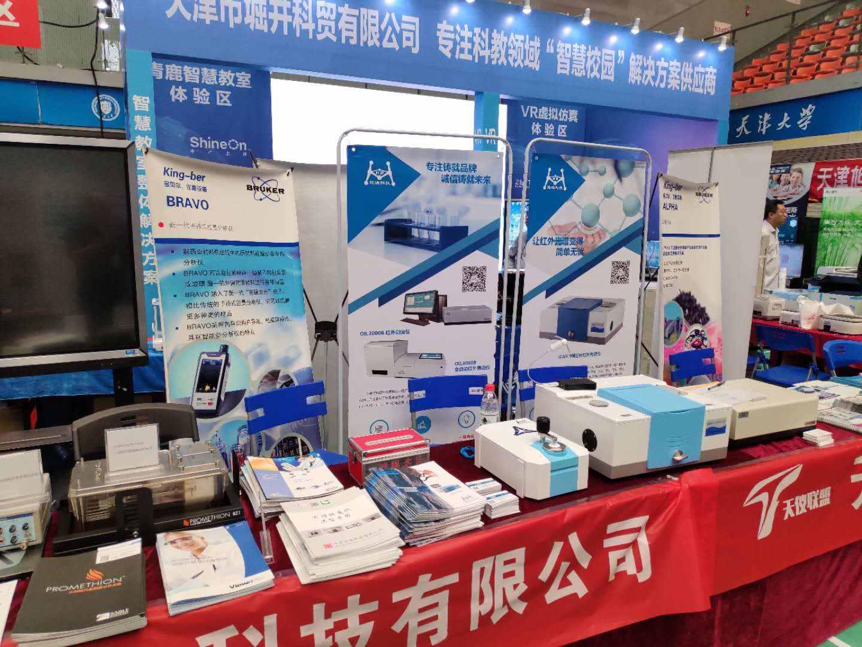 祝贺能谱科技天津大学第二十三届仪器装备展圆满结束