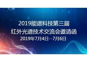 能譜科技第三屆紅外光譜技術交流會邀請函