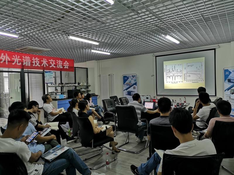 能谱科技第三届红外光谱技术交流会