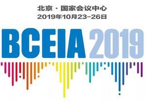 能谱科技与您相约BCEIA 2019北京分析测试学术报告会暨展览会