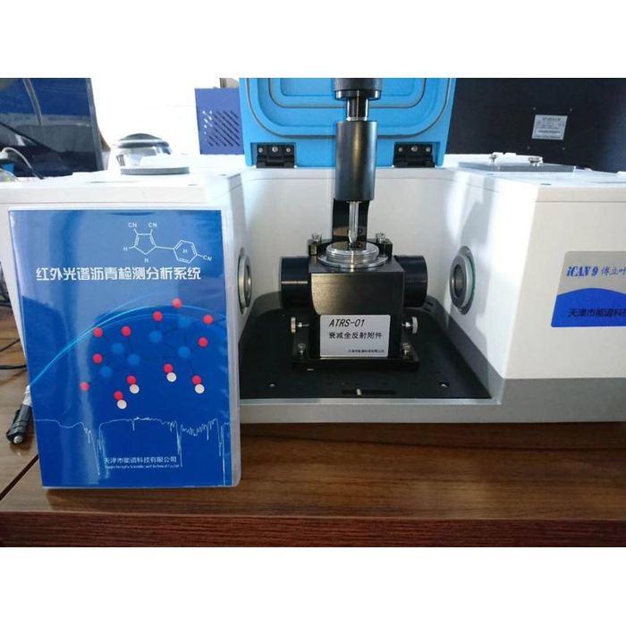 HWLQ-1-紅外光譜瀝青分析系統